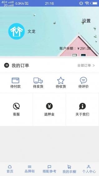 天天新衣 V1.0.4 安卓版截图2