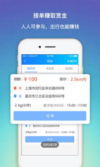 天使传送 V3.3.1 安卓版截图3