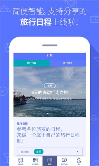 韩国地铁 V4.4.0 安卓版截图1