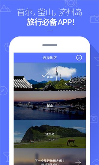 韩国地铁 V4.4.0 安卓版截图4