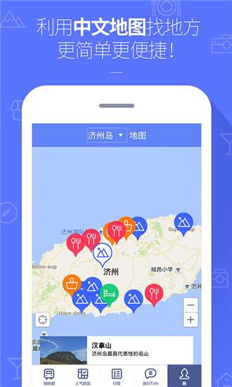 韩国地铁 V4.4.0 安卓版截图3