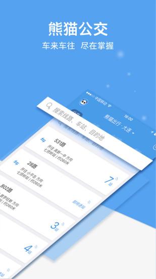 熊猫出行 V6.2.1 安卓版截图3