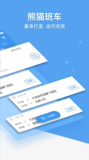 熊猫出行 V6.2.1 安卓版截图2