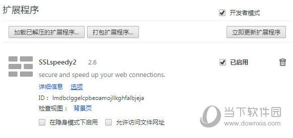 SSLspeedy2 Chrome插件