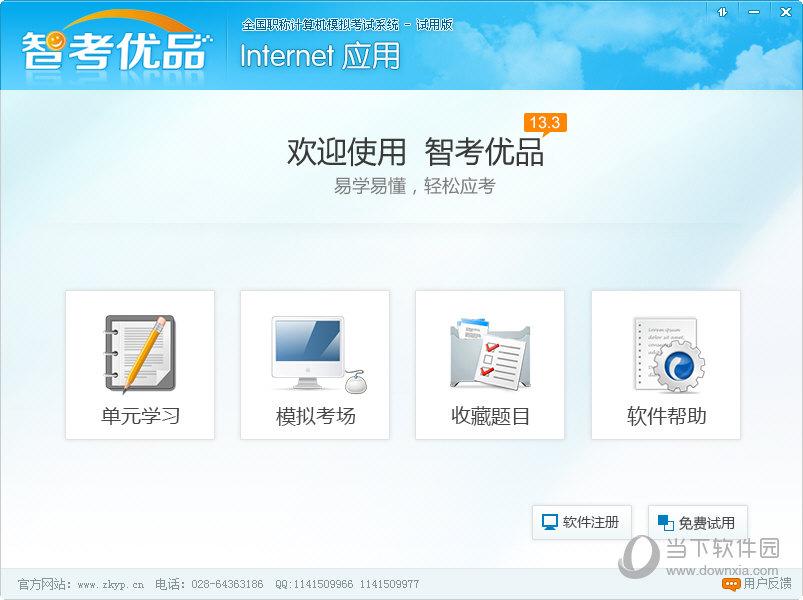 智考优品全国职称计算机模拟考试系统Internet应用模块