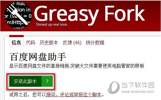 Greasy Fork