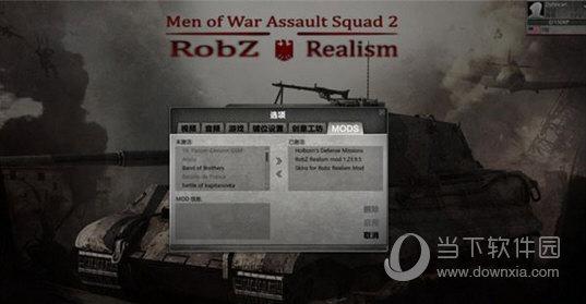 战争之人突击小队2防御MOD