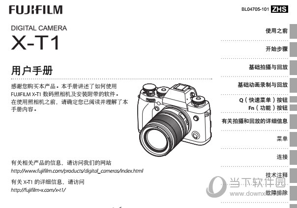富士XT1数码相机用户手册