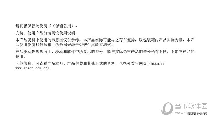 爱普生WF6093使用说明书