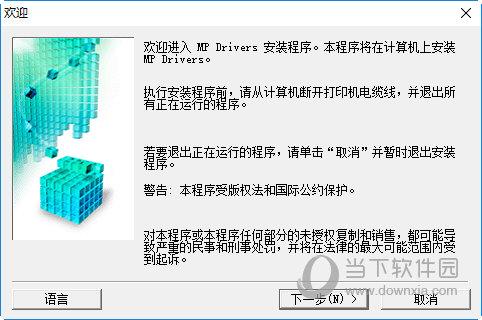佳能LBP653Cdw打印机驱动