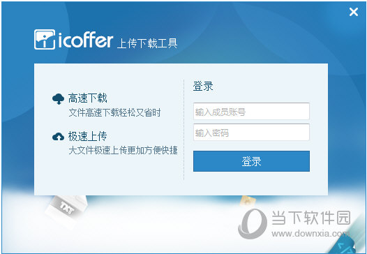 icoffer上传下载工具