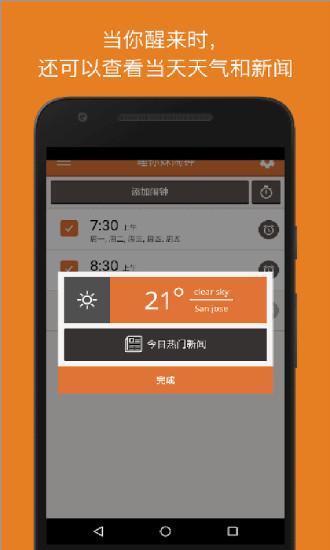 睡你妹闹钟 V24.3 安卓版截图5