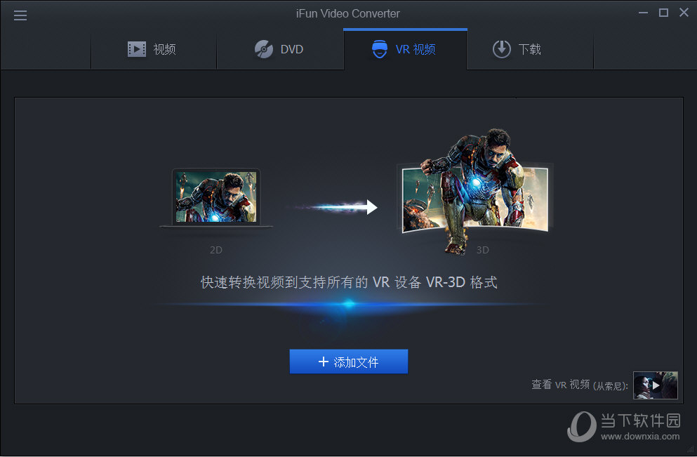 iFun Video Converter
