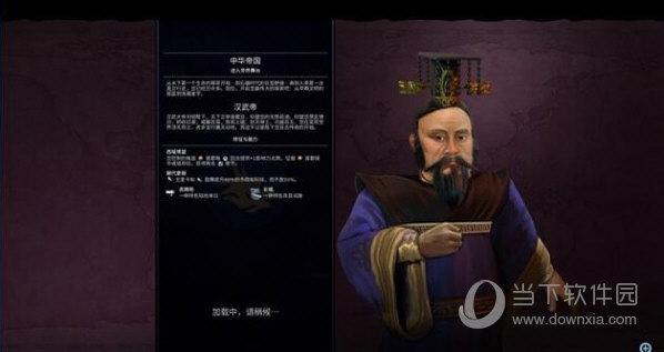 文明6汉武帝领袖MOD