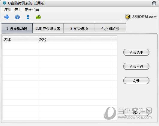 U盘防拷贝系统