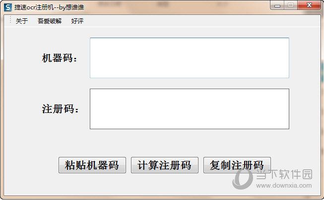 捷速OCR文字识别软件注册机