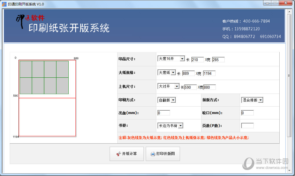印通印刷开版系统