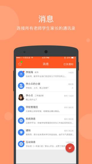 学乐云家庭 V2.1.1 安卓版截图4