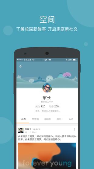 学乐云家庭 V2.1.1 安卓版截图5