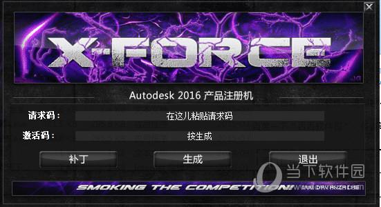 Autodesk Maya2016注册机