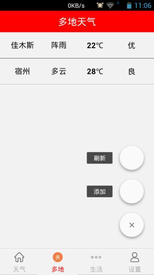 知了天气 V5.1.3 安卓版截图1