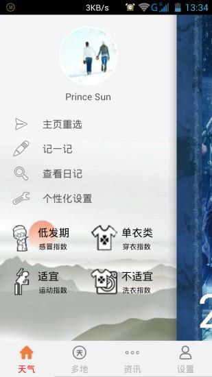知了天气 V5.1.3 安卓版截图3