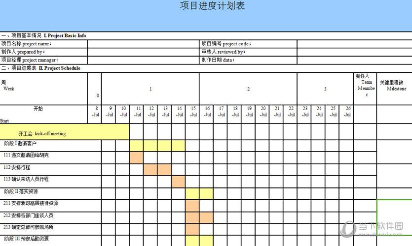 项目进度表Excel模板