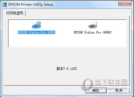 爱普生4880打印机驱动