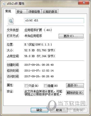 zlib2.dll下载
