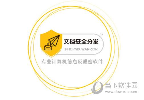 凤凰卫士电子文档安全管理系统