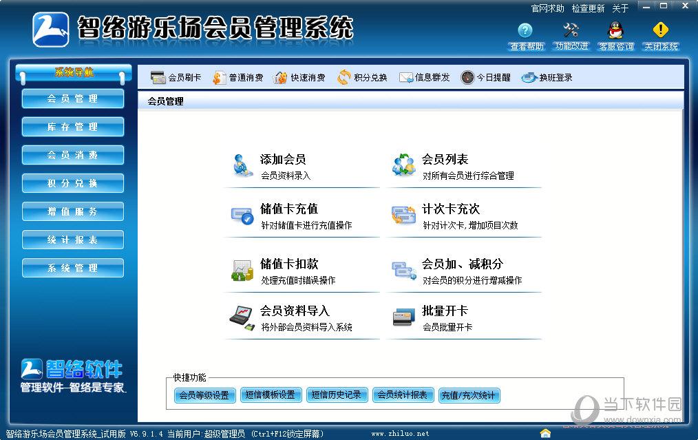 智络游乐场会员管理系统
