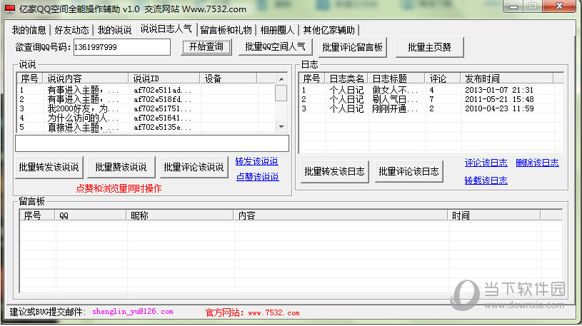 亿家QQ空间全能操作辅助