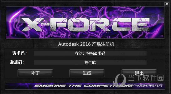 AutoCAD2016注册机64位