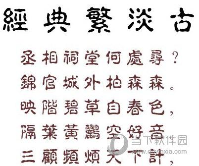 汉仪繁淡古字体