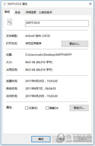 SMTP.ocx