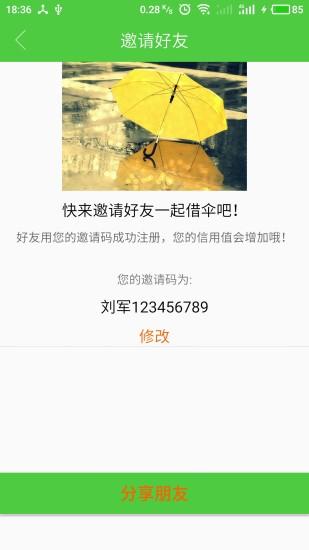 约伞 V1.0.5 安卓版截图2
