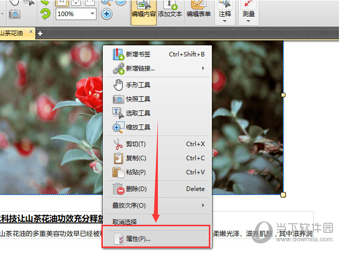 怎么调节pdf文件中图片透明度 捷速pdf编辑器来帮你