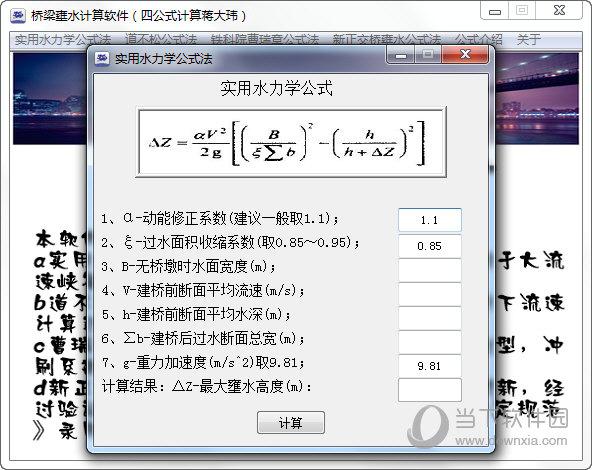桥梁壅水四公式计算软件