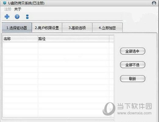 U盘防拷贝系统 破解版