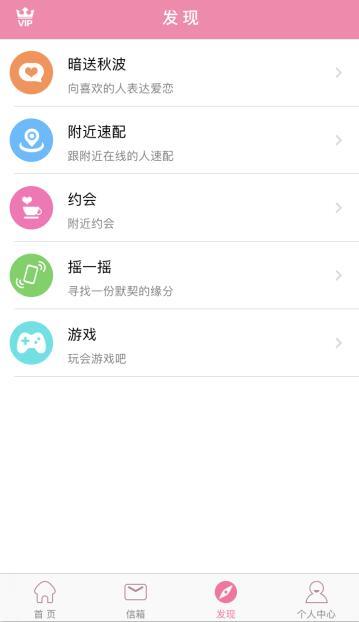 找我 V1.6.9 安卓版截图4