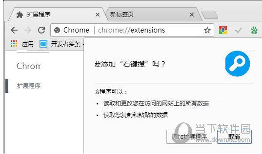 右键搜chrome插件
