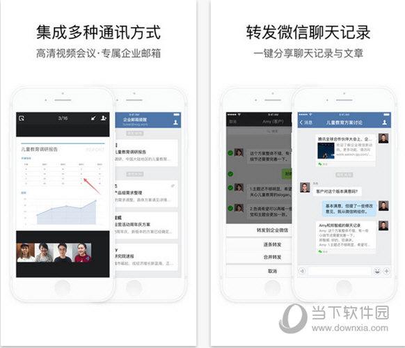企业微信iOS版