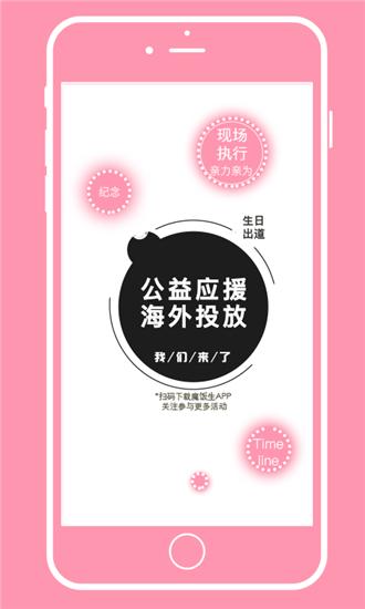 魔饭生 V3.8.2 安卓版截图5