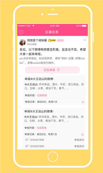 魔饭生 V3.8.2 安卓版截图3