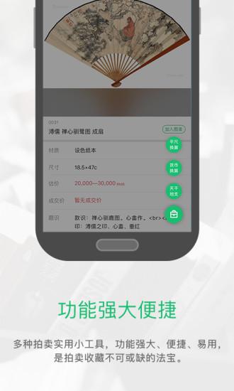 雅昌拍卖图录 V6.0.0 安卓版截图3