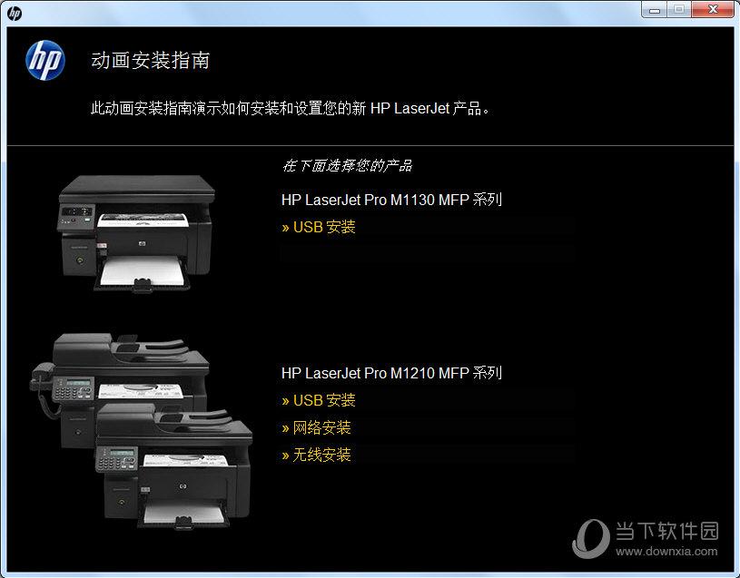 惠普M1219NF打印机驱动