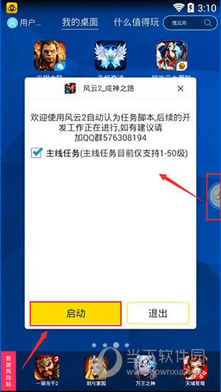风云2手游电脑版辅助安卓模拟器专属工具