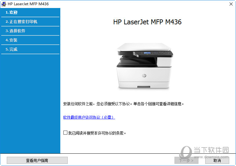 惠普laserjet mfp m436n网络打印驱动
