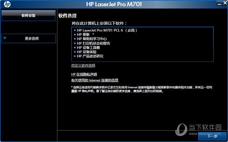 惠普laserjet pro m701a网络打印驱动