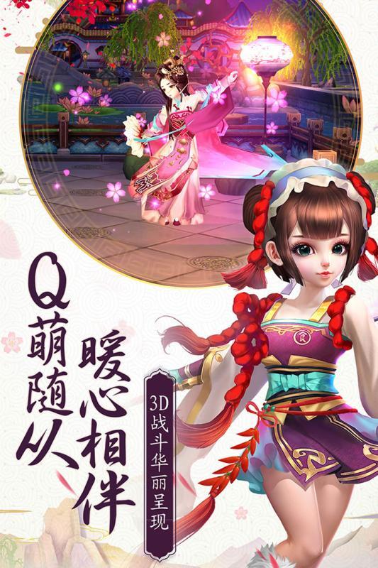 熹妃Q传 V1.5.0 安卓版截图4